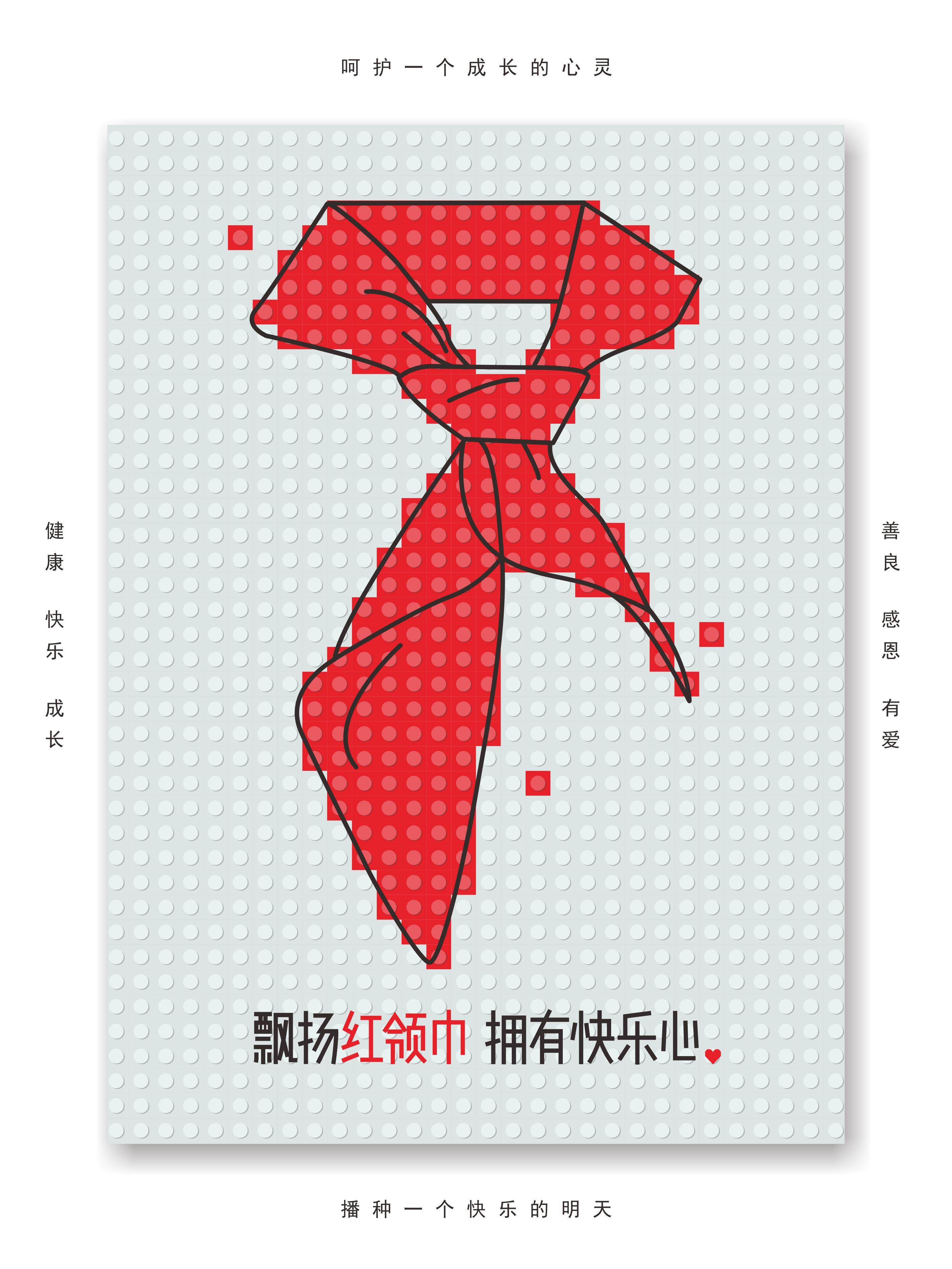 飘扬的红领巾