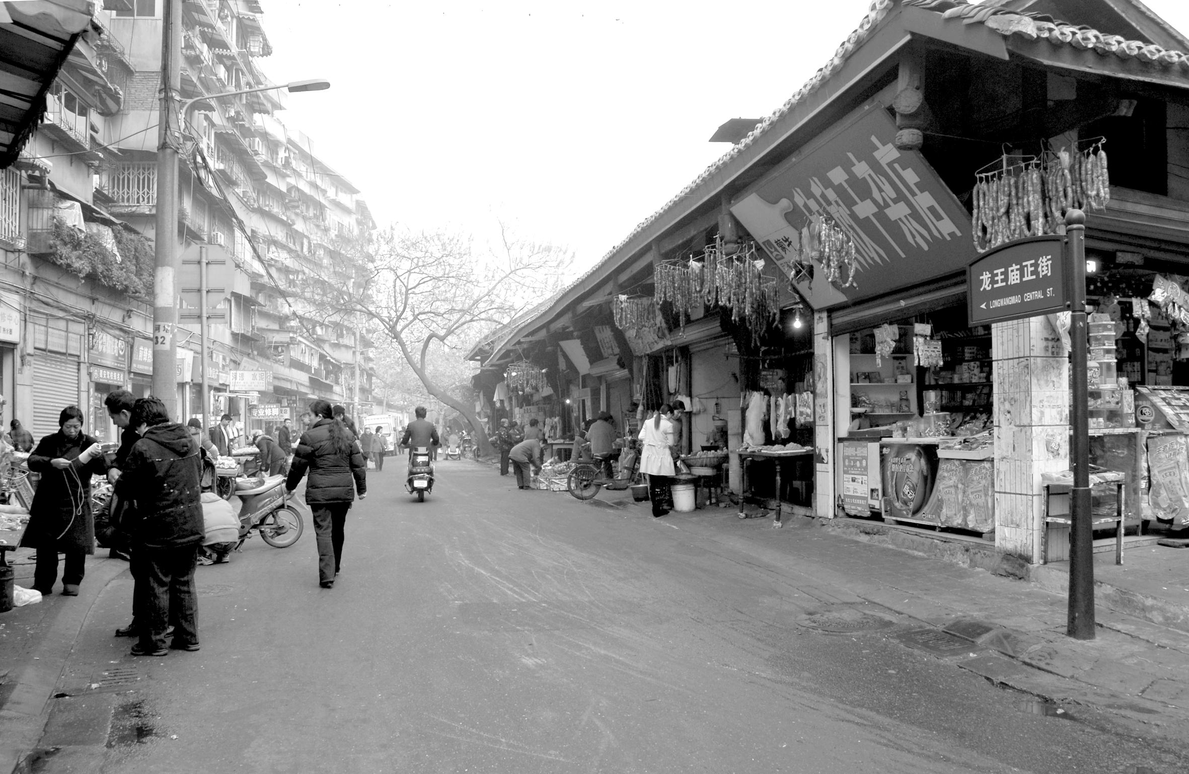 2007年龙王庙正街