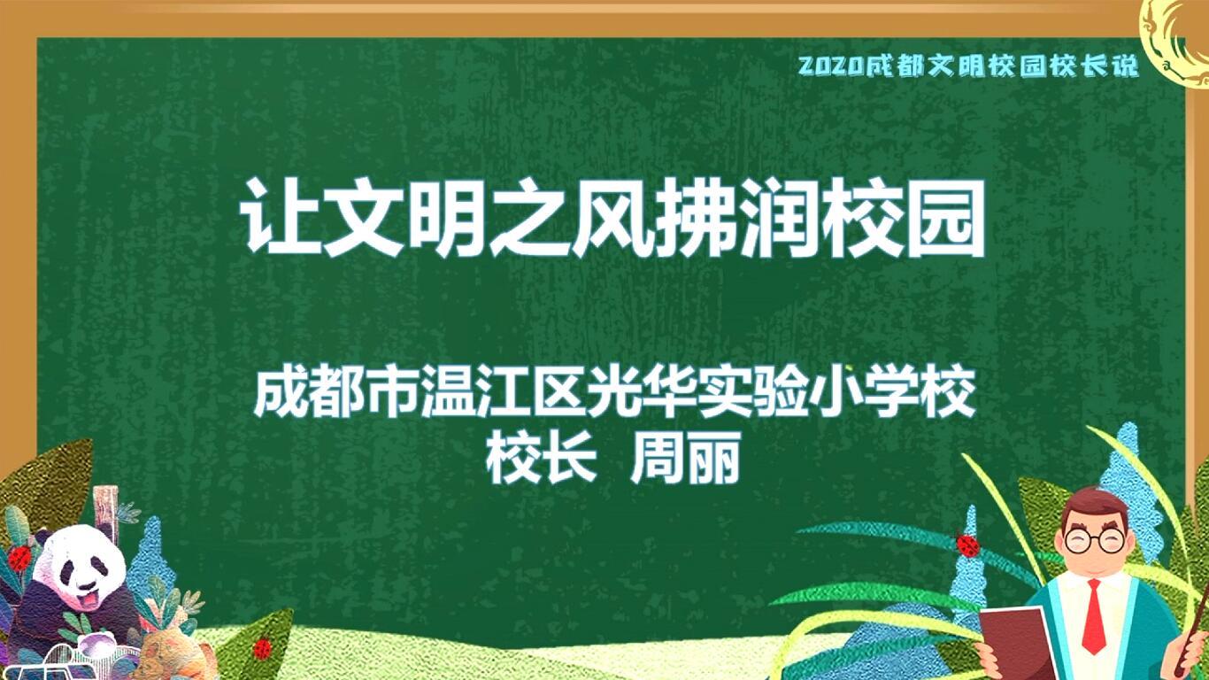 成都市温江区光华实验小学