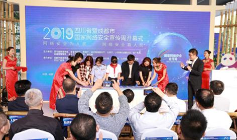 2019国家网络安全宣传周开幕
